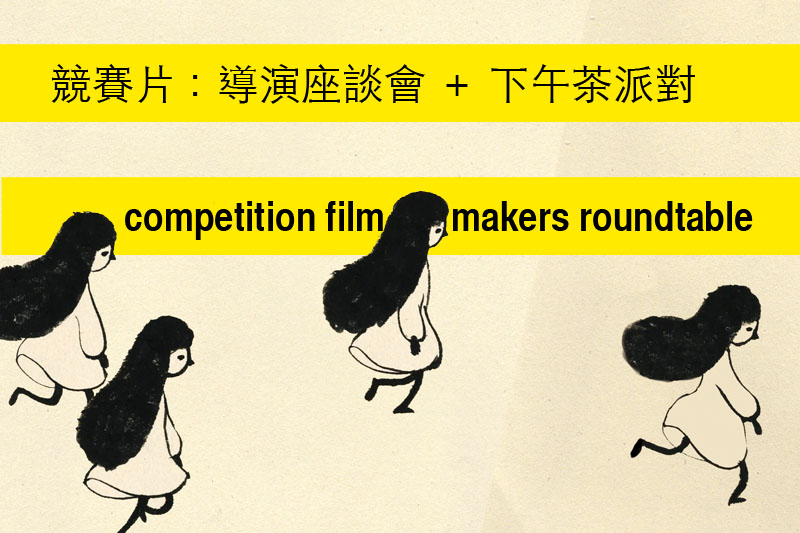 competition filmmakers roundtable