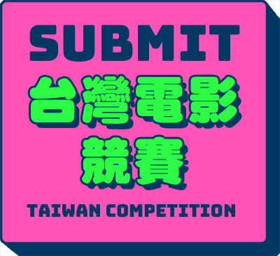 2017-call-for-films_taiwan-competition3a