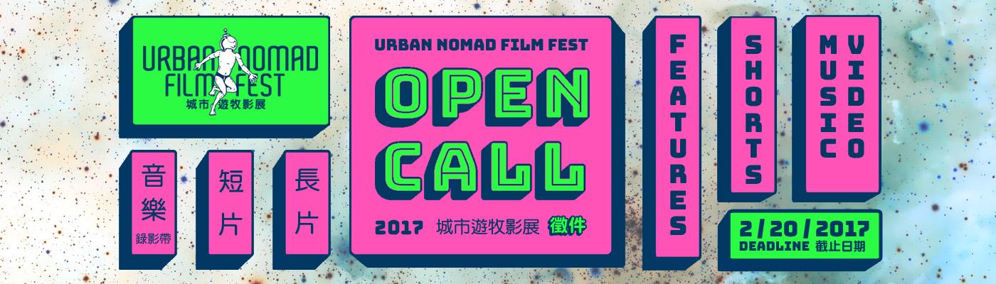 2017-call-for-films_webbanner