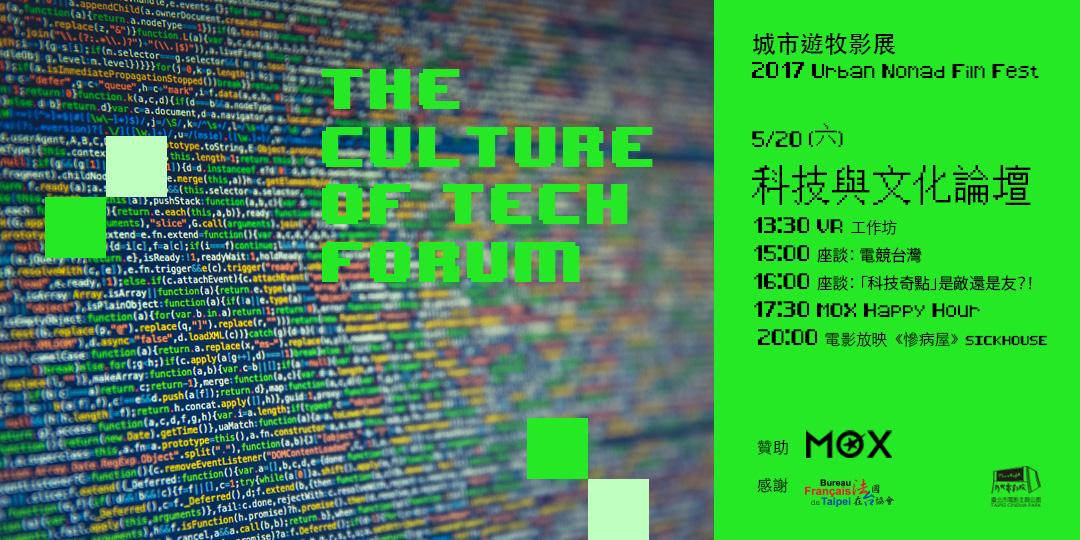 panel_cultureoftech