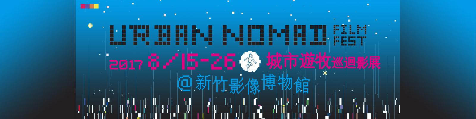 xinzhu-web_banner