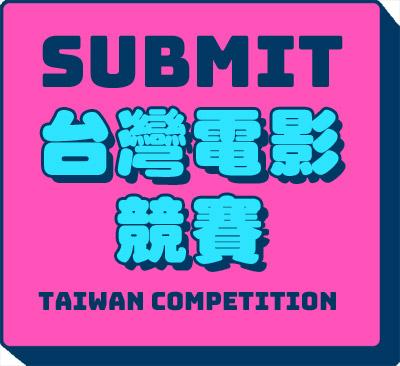 2018-taiwan-comp-button