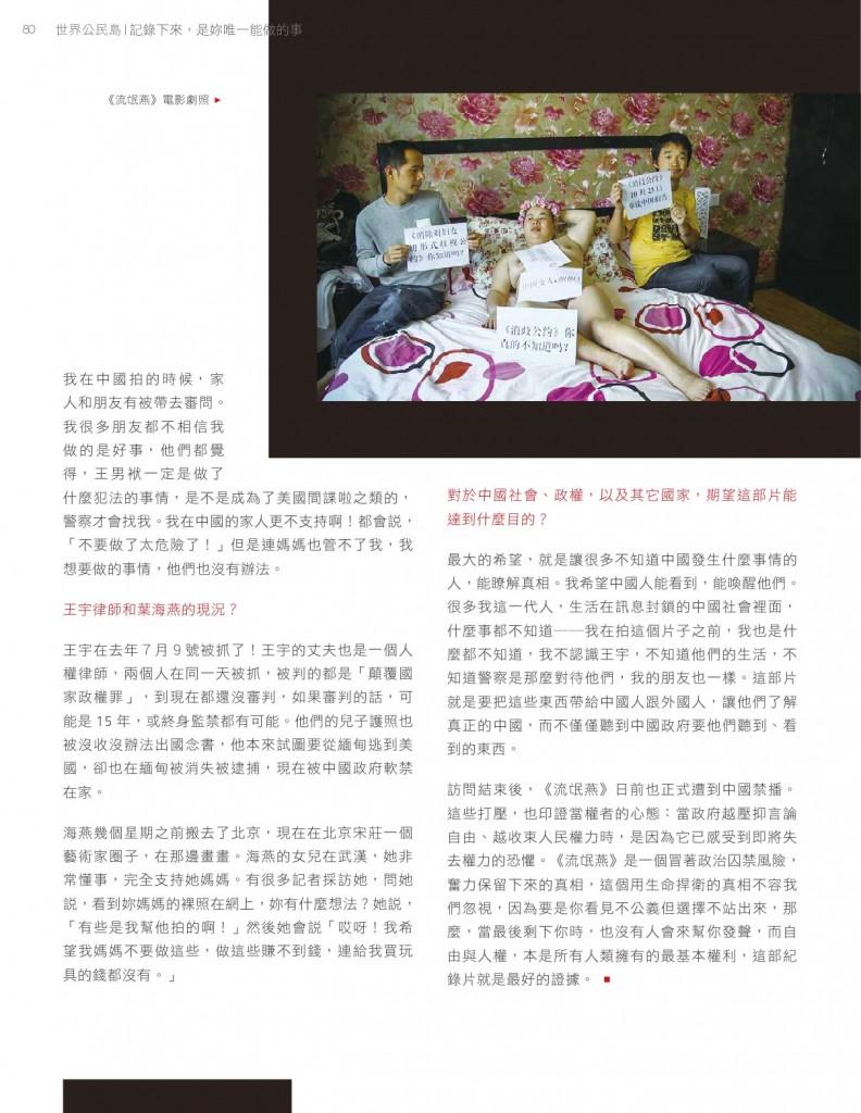 紀錄片雜誌頁-3