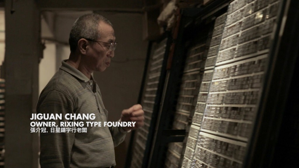 04_《漢字》也訪問了全世界最後一間中文鉛字鑄造廠「日興鑄字行」